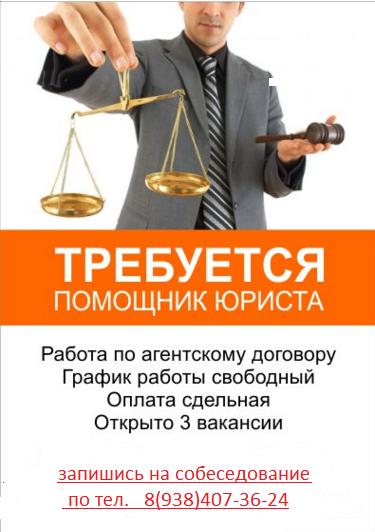 Прием на работу помощником адвоката налоговый вычет у работодателя с какого месяца